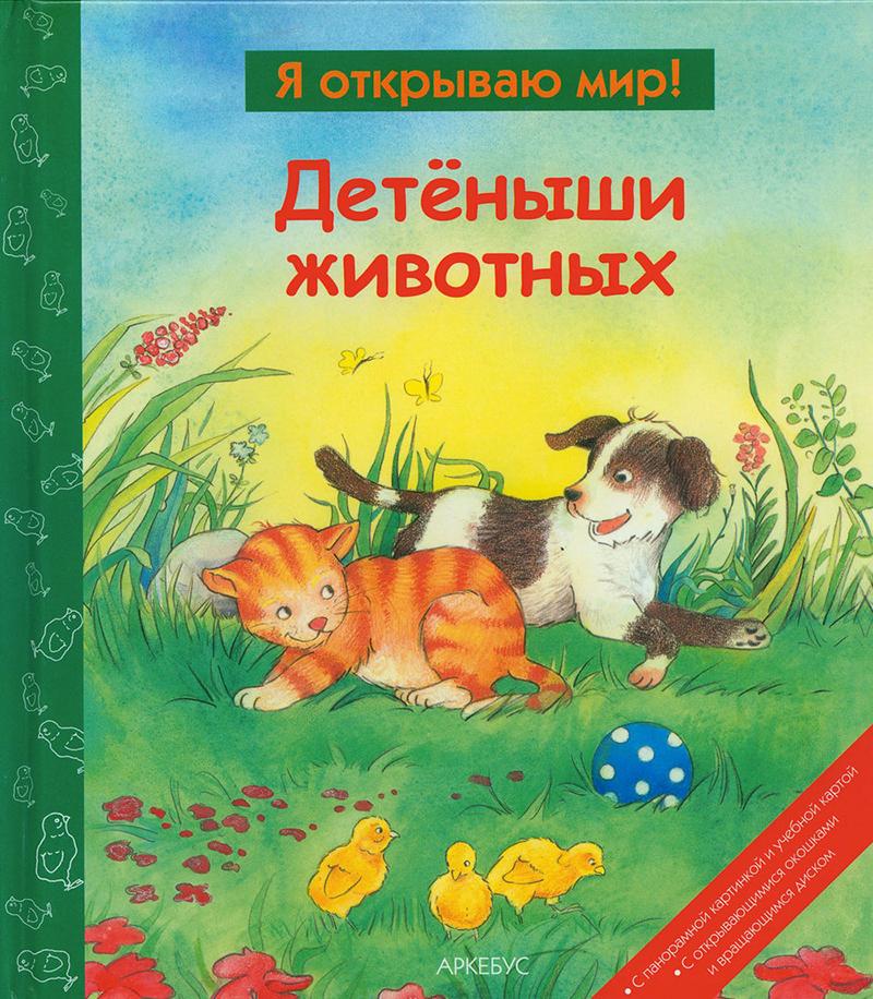 arkebus-kniga-detyony-shi-zhivotny-h-3