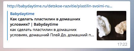 Пример сообщения от бота telegram