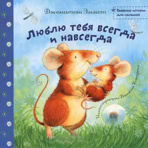 Книги о любви для детей до 3 лет (полный текст)