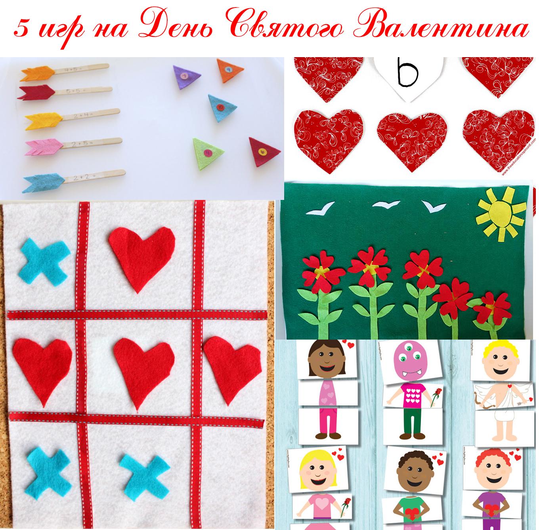 5 игр для детей к Дню Святого Валентина