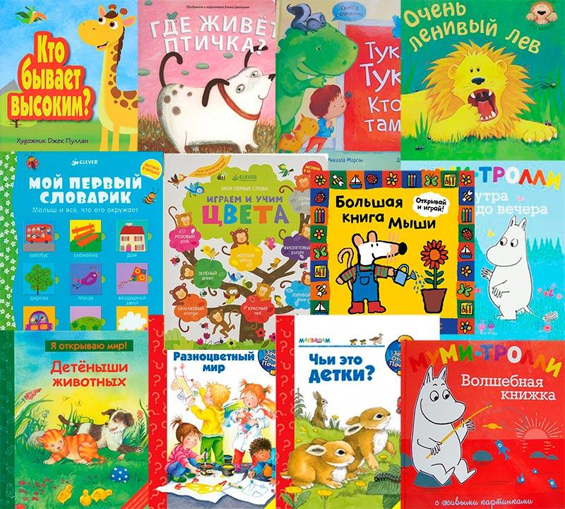 Обзор лучших книжек с окошками для детей.