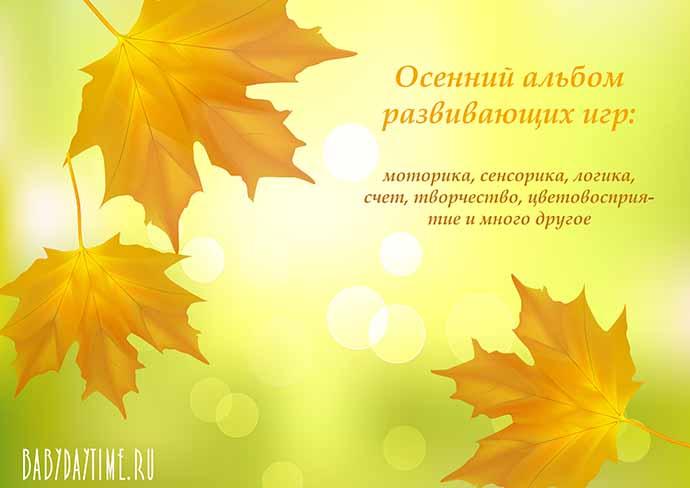 Детям про осень