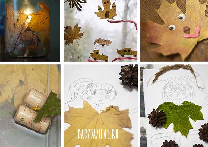 Осенние листья. Идеи для игр