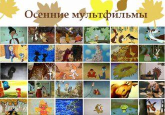 Лучшие осенние мультфильмы