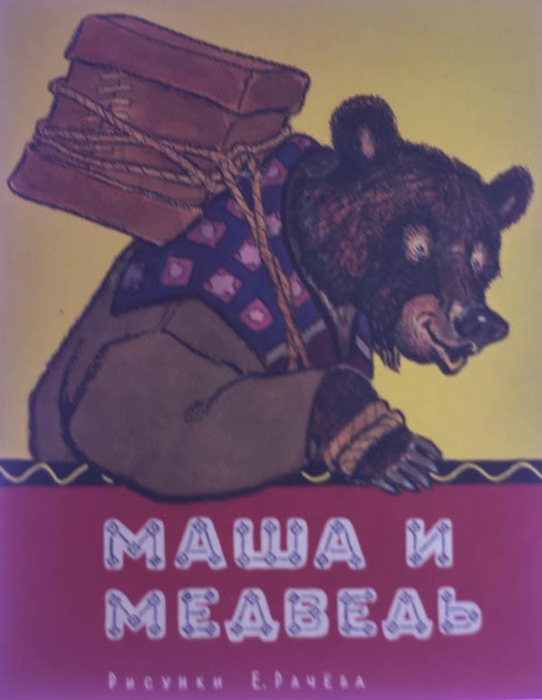Книги для детей от 3 лет. Художественная литература