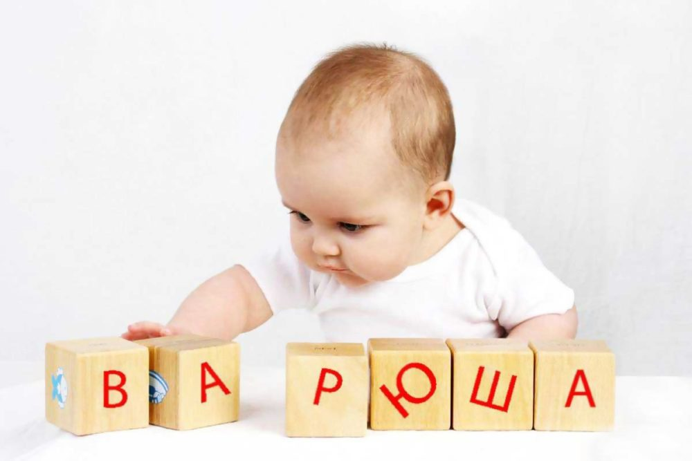 имя для девочки варвара варюша ребенок младенец
