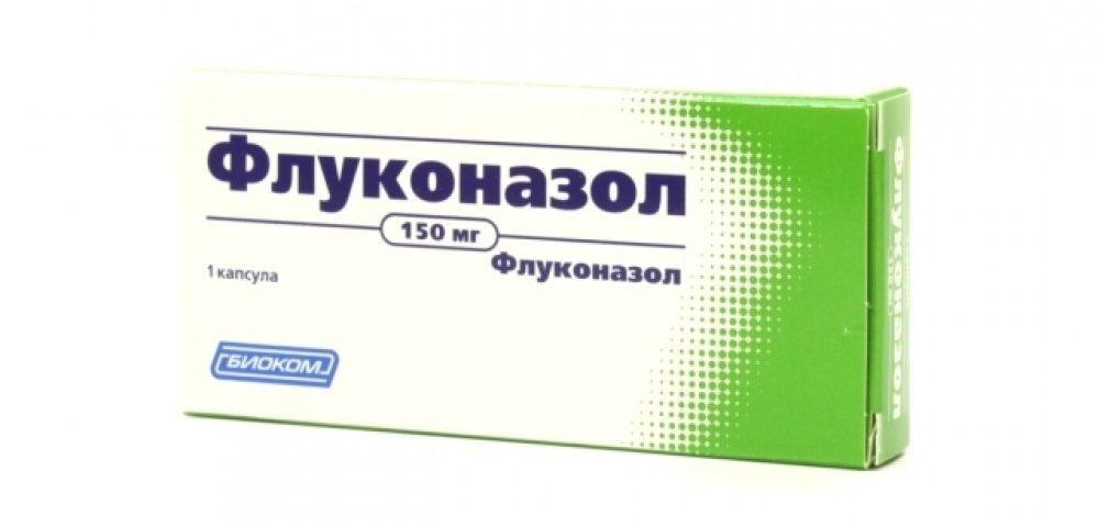 флуканазол молочница кандидоз лекарство от молочницы