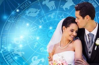 невеста гороскоп